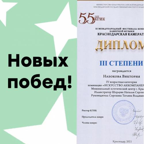 XI Международный фестиваль-конкурс камерной музыки «Краснодарская камерата»