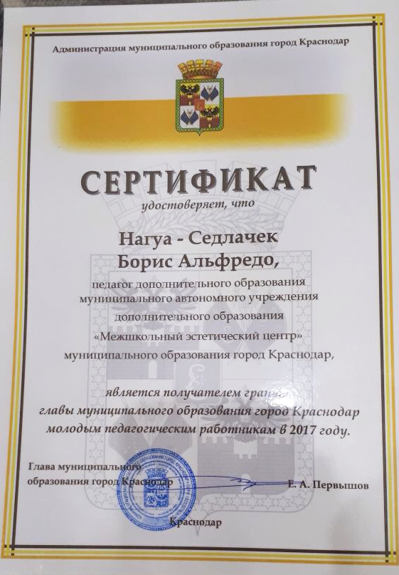 Педагога дополнительного образования поздравления