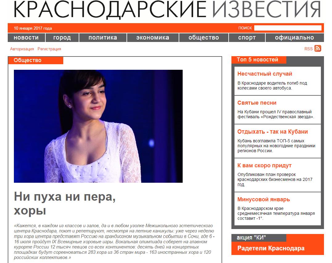 знакомства в газетах краснодарского края