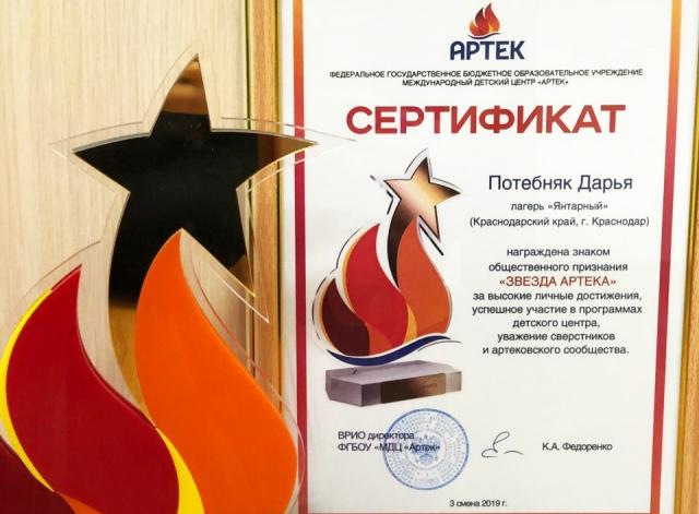 Воспитанница МЭЦ удостоена звания «Звезда Артека»