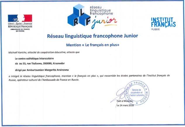 Важное сообщение из посольства Франции в России