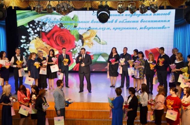 Церемония награждения лучших педагогов в области воспитания