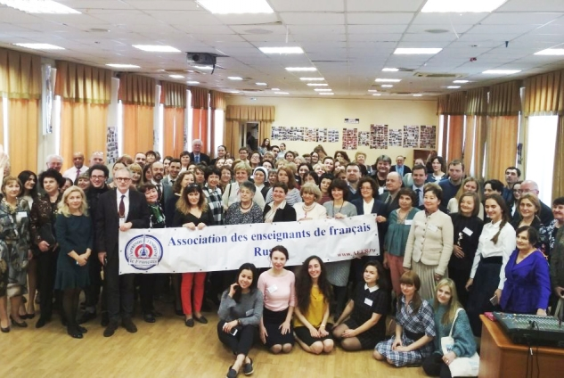 XXVII Всероссийский Cеминар преподавателей французского языка