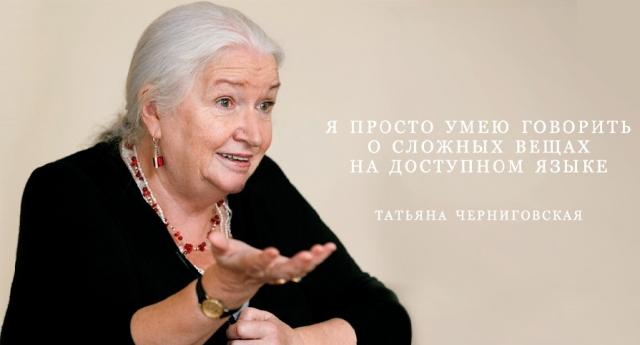 """Татьяна Черниговская, доктор биологических наук: """"Я думаю, что он ГЕНИЙ!"""""""