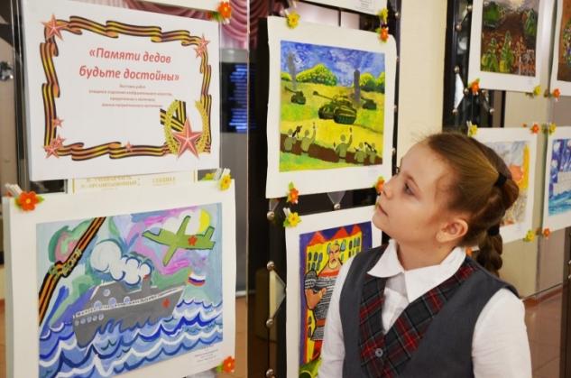 Выставка работ, посвященных героическому прошлому нашей Родины