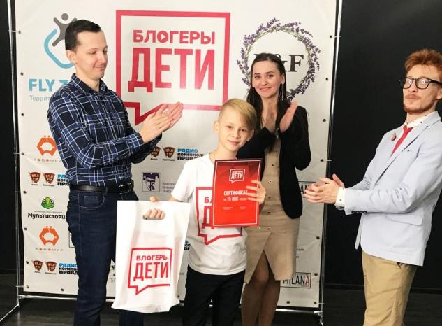 Воспитанник МЭЦ - победитель конкурса «Блогеры дети»!