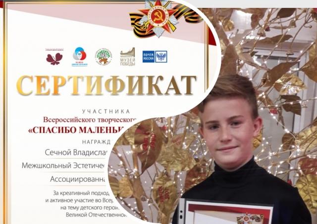 """Всероссийский творческий конкурс """"Спасибо маленькому герою"""""""
