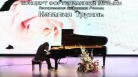В МЭЦ прошел концерт выдающейся пианистки мирового уровня Наталии Трулль