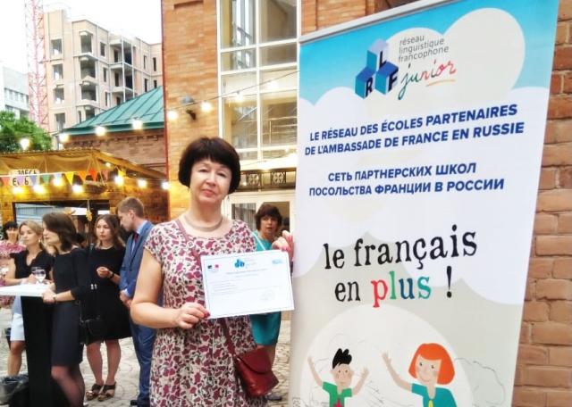 """Участие в семинаре """"Инновационные образовательные технологии в преподавании французского языка"""""""