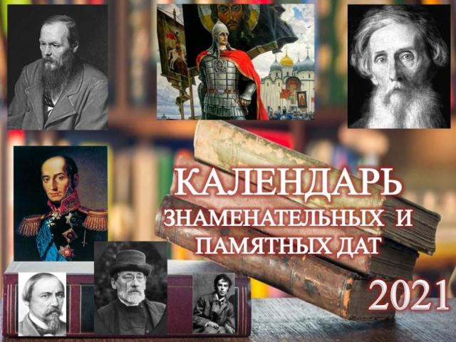 Календарь знаменательных и памятные дат на новый 2020-2021 учебный год