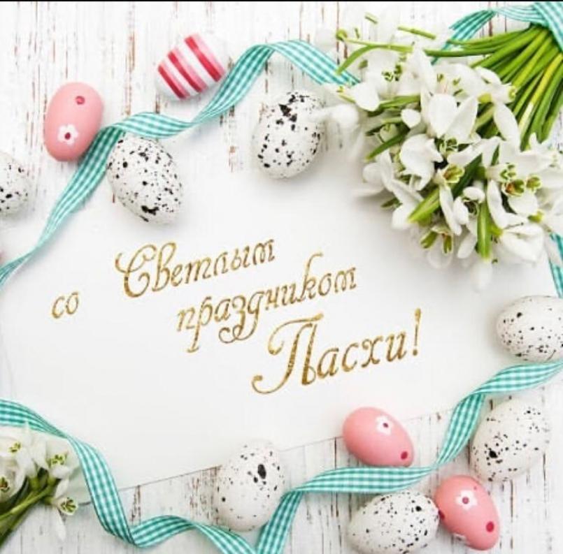 С праздником светлой Пасхи! - МЭЦ Межшкольный эстетический центр г.  Краснодара
