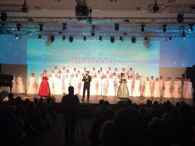 Парк науки и искусства «Сириус»: концерт воспитанников МЭЦ «МЭЦ АКАДЕМИЧЕСКИЙ»